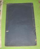 王麓台仿古山水画册二 民国二十五年五月六版  长40.5厘米 宽6厘米