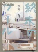 日文原版 終末のフール  32开精装本 伊坂幸太郎 中译名为末日愚者 包邮局挂号印刷品 日语版 小说 今日を生きることの意味を知る物語