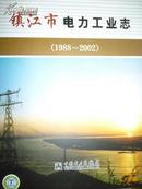 镇江市电力工业志(1988-2002)