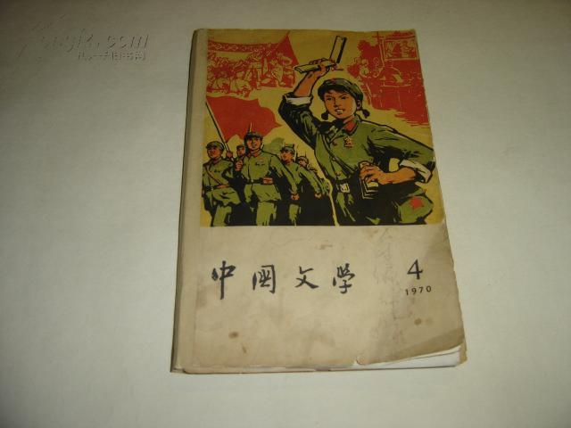 中国文学 1970年第4期