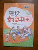 小学中高年级读本——建设幸福中国