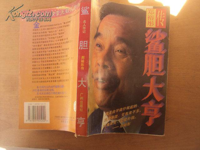 鲨胆大亨——郑裕彤传 96年一版一印