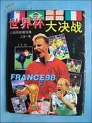 世界杯大决战八组将帅图特集之第一集ABC组.珍藏版(17张)