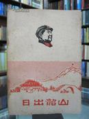 日出韶山(1914—1937)(内部读物)