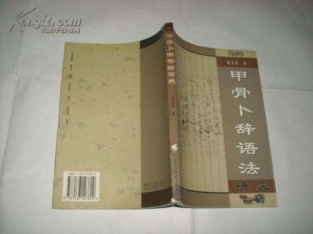 甲骨卜辞语法研究
