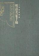 上海图书馆藏明清名家手稿(全2册 8开精装)