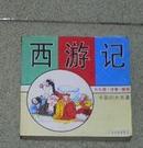 西游记(中国四大名著少儿版,注音,配图)