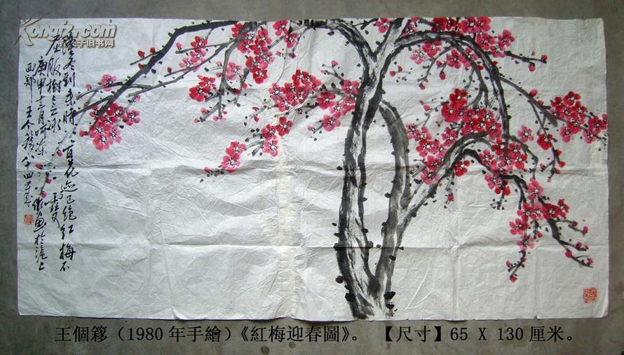 名人字画:(已故上海中国画院院长、近现代著名书画家)王个簃(1980年手绘)《红梅迎春图》。