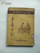 1951年初版 新工商参考资料《土产介绍》第二编