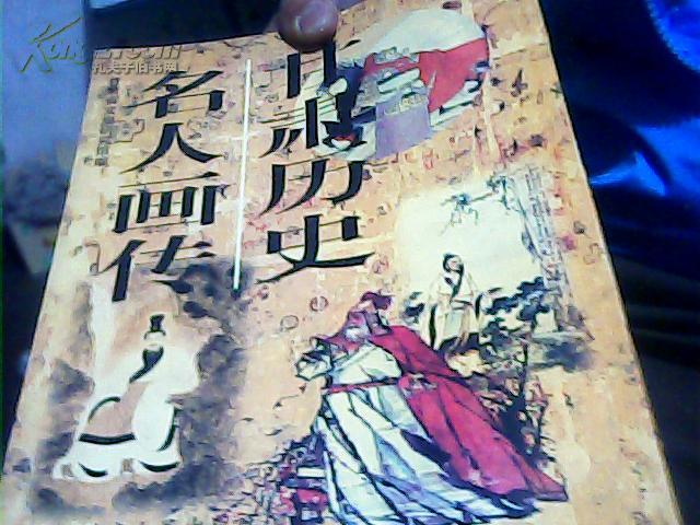 甘肃历史名人画传_网上书店买书_网购甘肃历