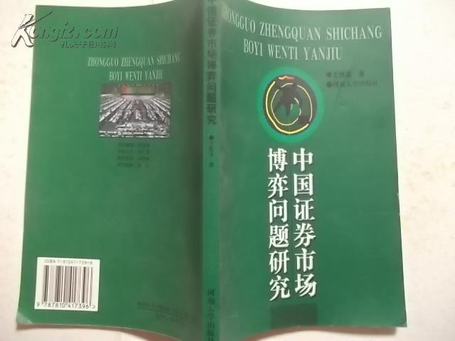 中国证卷市场博弈问题研究