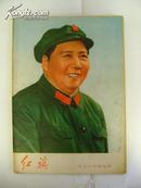 《红旗》1970年第9期(总第228期),封面巨幅毛像