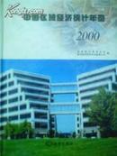 2000中国区域经济统计年鉴