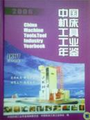 2006中国机床工具工业年鉴