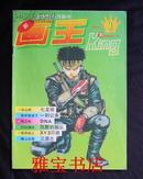 新画王(全新型十日画书)(1994.4)(第1期)(鸟山明  七龙珠)(横山光辉  三国志)