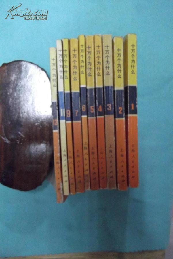 十万个为什么(1、2、3、4、5、6、7、9、11、13、14)文革版,语录封面