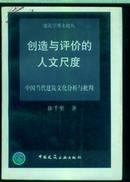 創造與評價的人文尺度--中國當代建筑文化分析與批判(建筑學博士論叢)(品好)