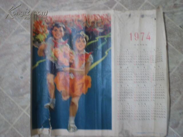 1974年挂历----广州市委宣传部美术组
