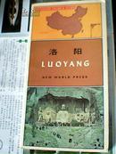 中国开放城市系列书——洛阳(英文版)