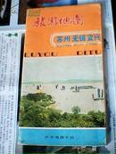 旅游地图 苏州无锡宜兴