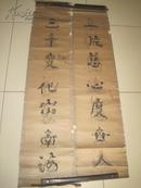 清代 年画对联 一片慈心度世人 三千变化出苦海  尺寸为123*27cm
