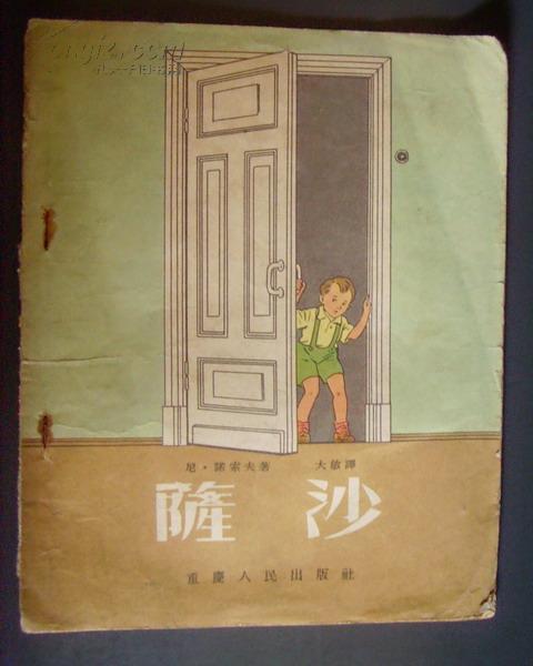 萨沙1956初版.插图本.