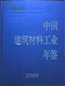2006中国建筑材料工业年鉴