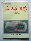 人民币图鉴(近9.5品相)