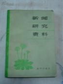 968.新闻研究资料1