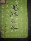 【4-5】书法探求,冯亦吾著,83年1版1,