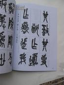 (正版、带释文)吴昌硕石鼓文及其笔法