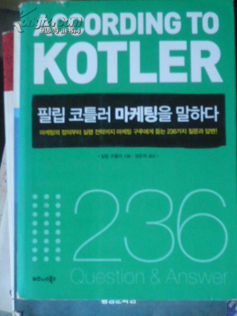 科特勒说 According to Kotler(韩语原版,菲利普·科特勒 著)/LJ