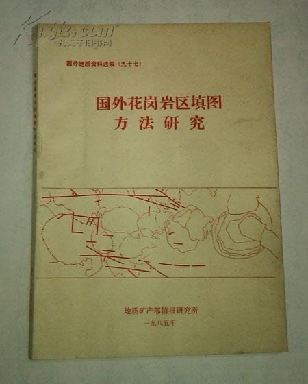 国外花岗岩区填图方法研究(国外地质资料选编 九十七)