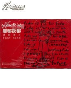 红色封面-菲都狄都-炫-明信片1本20枚