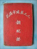 票证:1954年武汉市建筑工人调配证(有毛像)