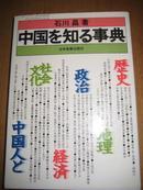 题赠本 石川昌:中国を知る事典 [単行本] 日文原版书 日语原版书