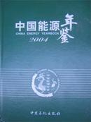 2004中国能源年鉴