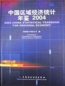 2004中国区域经济统计年鉴