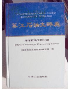 英汉石油大辞典:海洋石油工程分册