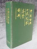 《中国古典小说艺术鉴赏辞典》硬精装本  自然旧  1991年4月一版一印1053页[D2-3-1]