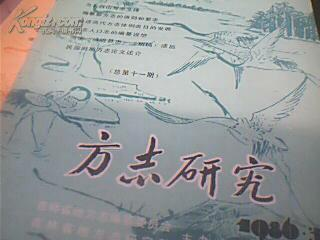 方志研究1986第3.4.5期