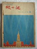 处女地1957-11