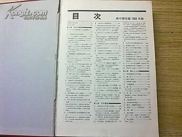 新中国年鉴1965年版【目次缺一页】