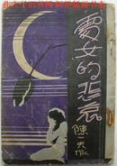 民国新文学《处女的悲哀》陈一夫著1931年再版封面漂亮