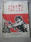 中苏问题专辑:《备战教育学习参考资料》 1970年1月