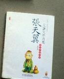 张天翼儿童文学选集:大林和小林