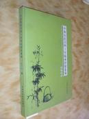 中西医结合四十年临床经验集锦 作者李平章签赠本 田娟 n1768