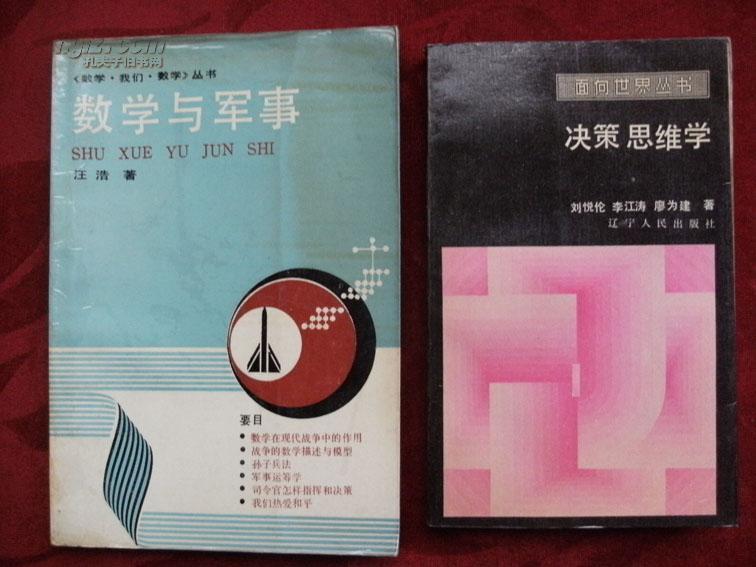 面向世界丛书: 决策思维学