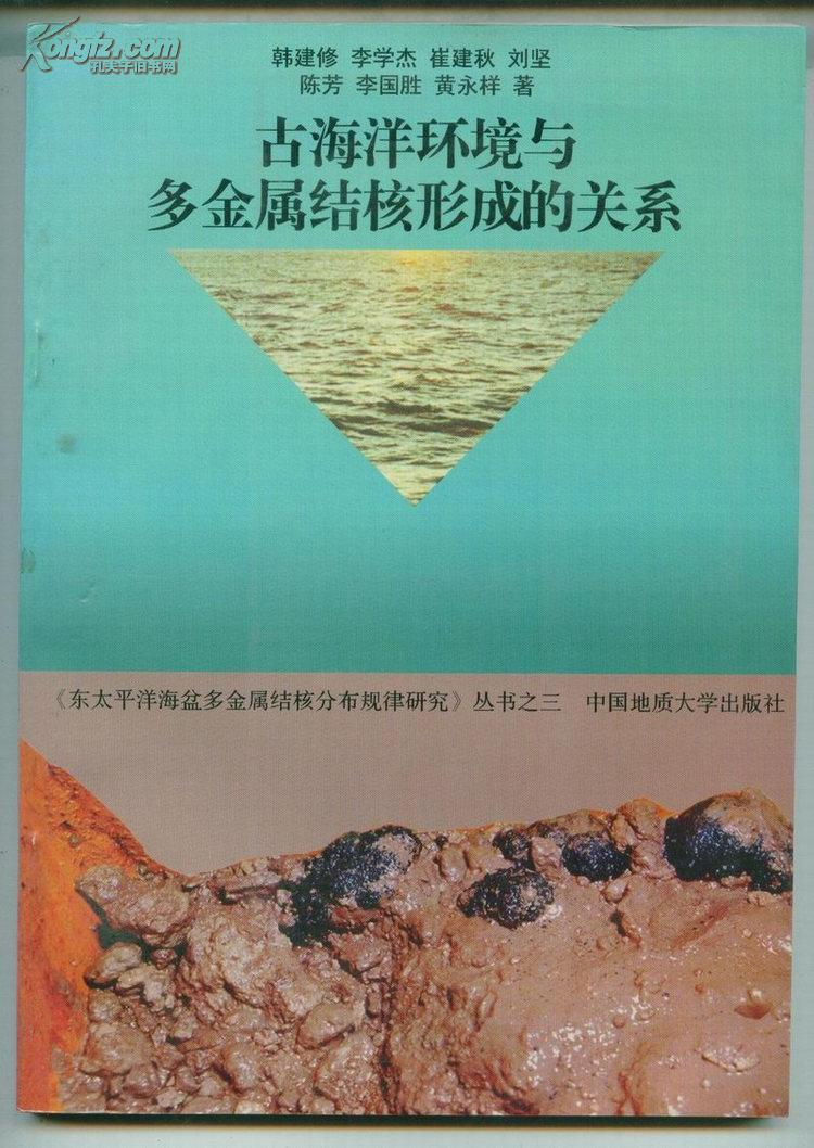 古海洋环境与多金属结核形成的关系  16开仅印300册   此价格包邮