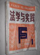 创刊号:法学与实践 1985年1——6期 六期合售(黑龙江期刊)